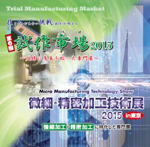 試作市場2015/微細・精密加工技術展2015