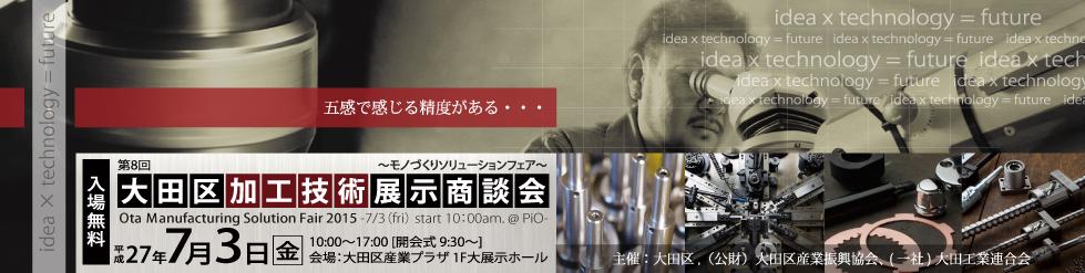 第8回大田区加工技術展示商談会