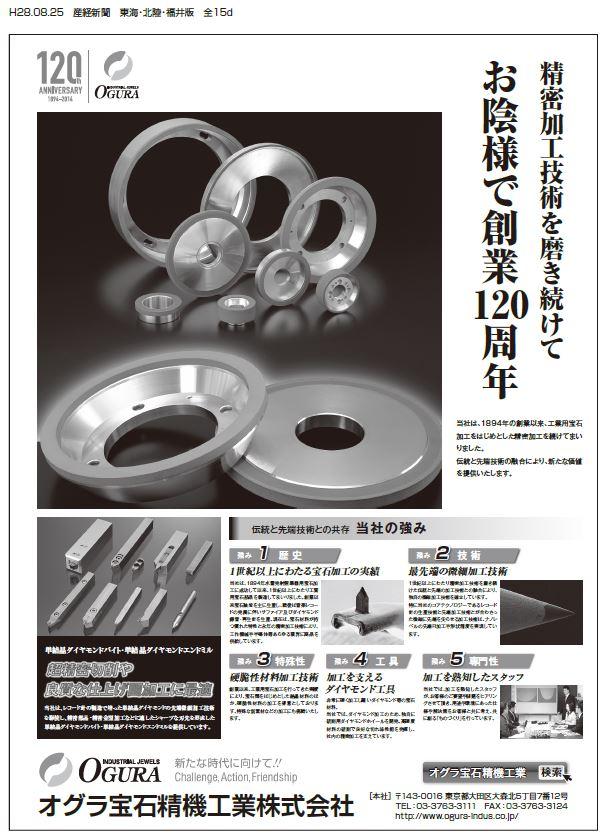 産経新聞16.8.25