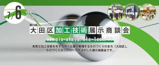 第11回大田区加工技術展示商談会