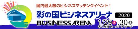 BusinessArenaBanner_L_468X100